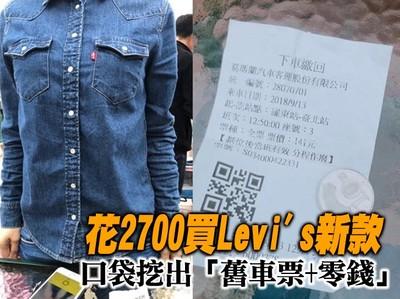 花2700買Levi's!口袋挖出舊車票+零錢