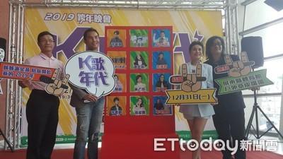 謝金燕、玖壹壹 屏東陪跨2019年