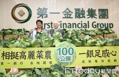 救農民!第一銀行認購「5萬顆高麗菜」