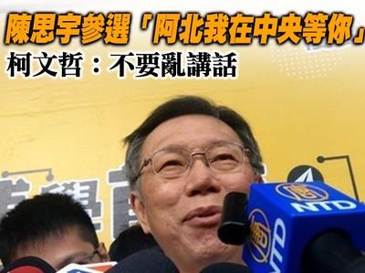 陳思宇稱「在中央等你」 柯P:不要亂講話