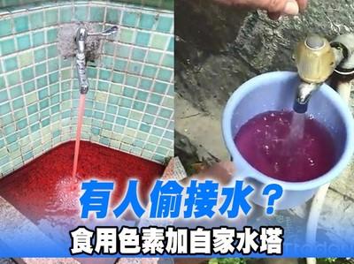 色素加自家水塔 他家自來水變紅色