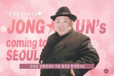 首爾鬧區將出現金正恩地鐵廣告