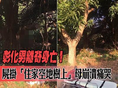 快訊/彰化男離奇亡!屍掛空地樹上
