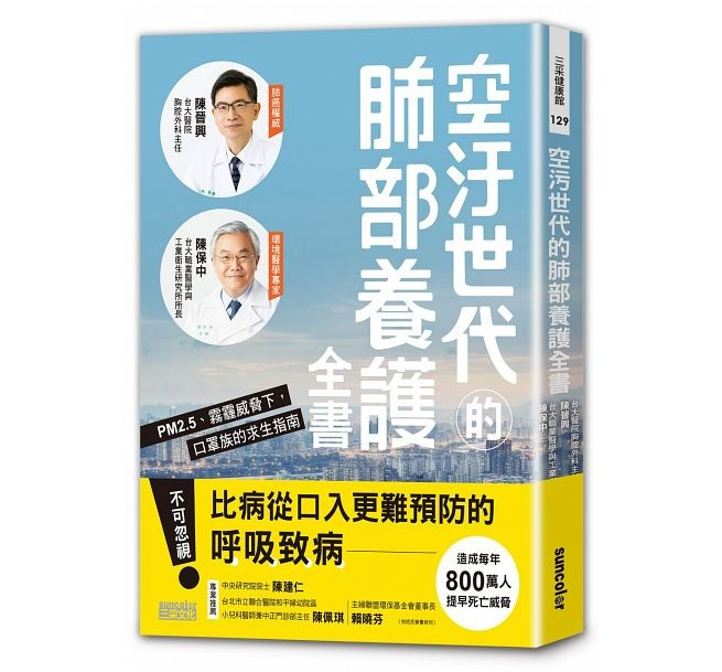 ▲《空汙世代的肺部養護全書:PM2.5、霧霾威脅下,口罩族的求生指南》(圖/業者三采文化提供)