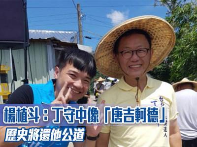 幕僚視角/楊植斗:丁守中像「唐吉軻德」歷史將還他公道