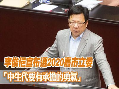 李俊俋宣布:競選2020年立委