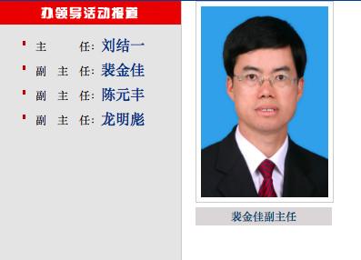 國台辦官網更新 廈門書記裴金佳擔任第一副主任