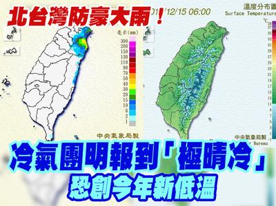 北台灣防豪大雨 冷氣團明報到