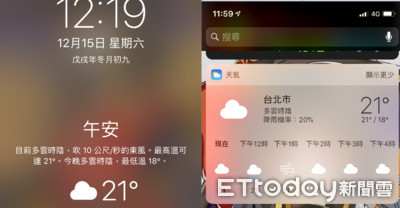 iPhone隱藏功能 鎖定畫面可看天氣
