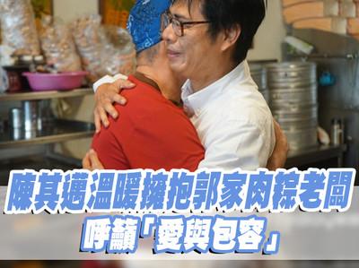 「愛與包容」 陳其邁抱郭家肉粽