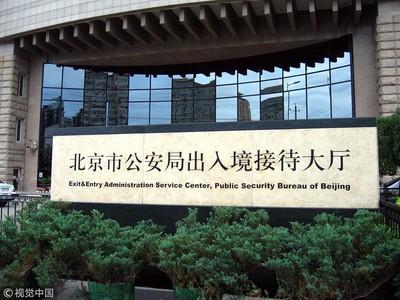 北京公安局出入境接待大廳設24hr自助服務廳