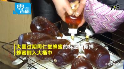 回收過期蜂蜜!北京同仁堂還竄改標籤