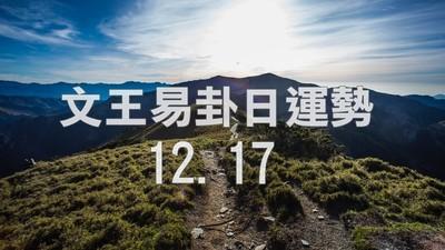 文王易卦【1217日運勢】求卦解先機