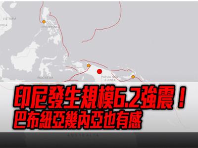 印尼發生規模6.2強震