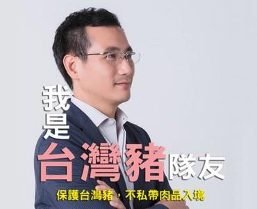 當「台灣豬隊友」 鄭運鵬換FB照