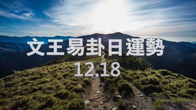 文王易卦【1218日運勢】求卦解先機