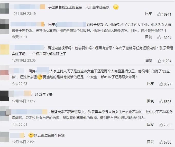 ▲張雲雷:女人連家務都不幹好,娶妳幹嘛?(圖/翻攝自微博)