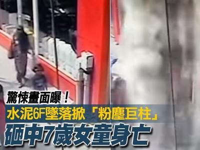 整袋水泥6F墜落 砸中7歲女童身亡