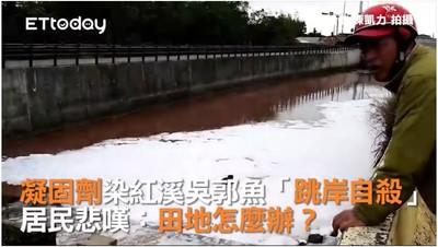 凝固劑染紅溪 廖子齊提告環境刑法