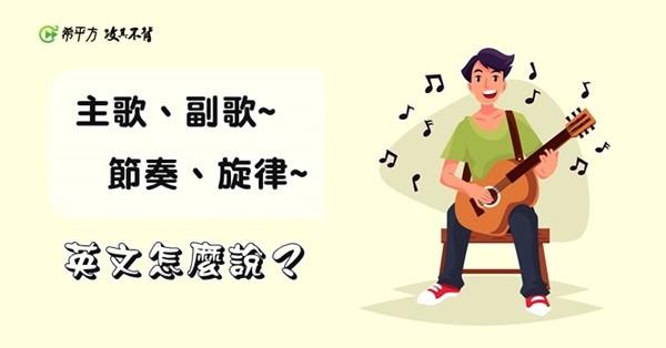 ▲不再搞混歌曲相關英文!(圖/希平方提供)