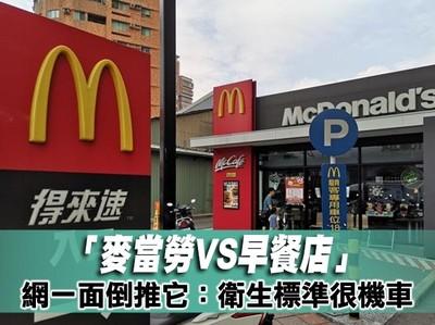 「麥當勞VS早餐店」誰用料實在!網狂推它