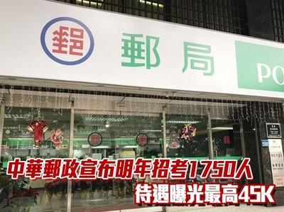 中華郵政宣布明年招考1750人!
