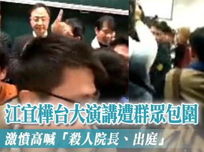 江宜樺台大演講遭學生包圍
