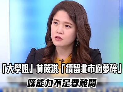 「大學姐」林筱淇爆離開柯市府
