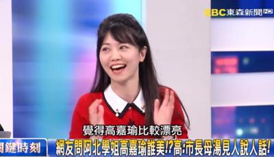 高嘉瑜:柯曾說我比學姐漂亮