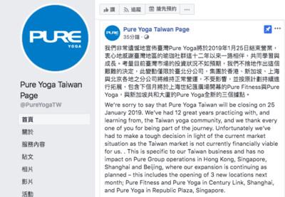 PURE YOGA宣布1/25結束營業