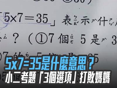 5x7=35是啥意思?小二考題打敗媽媽