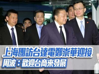 訪台達電 周波:歡迎台商來上海