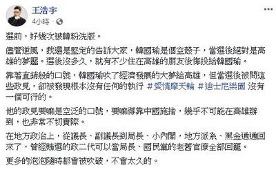 王浩宇批判 韓國瑜:他哪位?