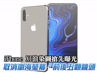 iPhone  XI曝光 取消瀏海螢幕、前後五顆鏡頭