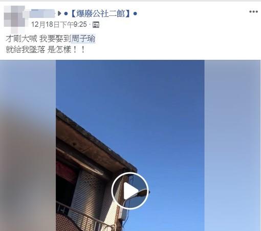▲周子瑜(圖/翻攝自爆廢公社二館)