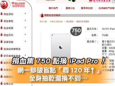 捐血集750點換iPad!網破盲點:要120年↑