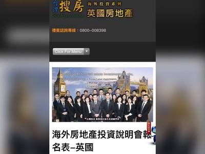 台灣搜房公司「國外買屋保證租金」吸金上億