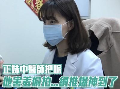 正妹中醫師把脈 他害羞偷拍