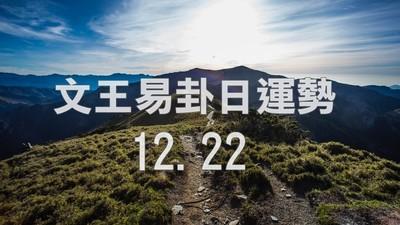 文王易卦【1222日運勢】求卦解先機