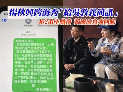 楊秋興表態不接董座 韓國瑜請他自己回應