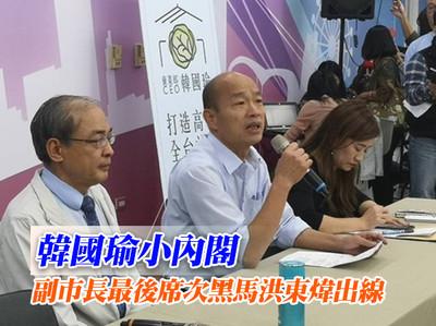 韓國瑜第三位副市長 財政專業出線