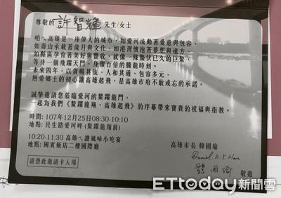 韓國瑜致電道歉錯邀「許智輝」