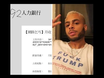 【徵人】史上最爽工作「網路乞討」,月收台幣12萬