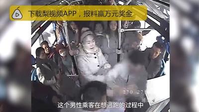 制止色男猥褻女乘客 司機慘遭暴打
