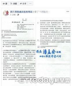 羅騰園遭勒令解散 蔣月惠不排除選立委