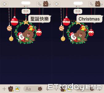 快打「聖誕快樂」 LINE就會出隱藏版特效
