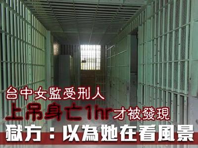 女監受刑人上吊身亡 獄方:以為她在看風景