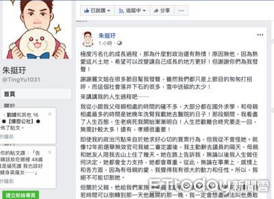 朱挺玗臉書發文:歡迎你們挑戰