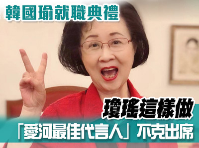瓊瑤無法出席韓國瑜就職 贈書致意