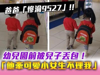 幼兒園前被兒子丟包 爸爸變9527